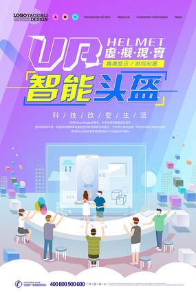 创意时尚VR智能科技海报