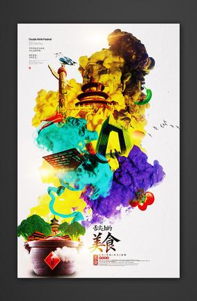 创意水彩美食宣传海报设计