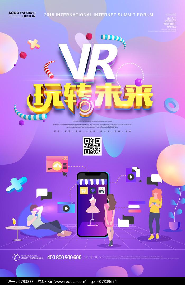 大气简洁VR玩转未来海报设计图片
