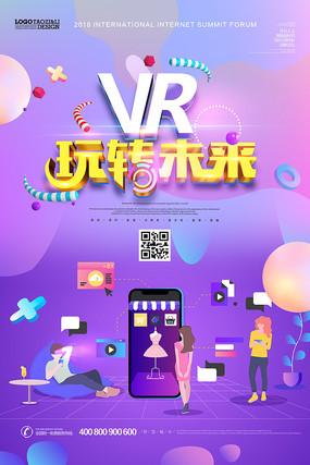 大气简洁VR玩转未来海报设计