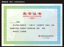 大气荣誉证书模版