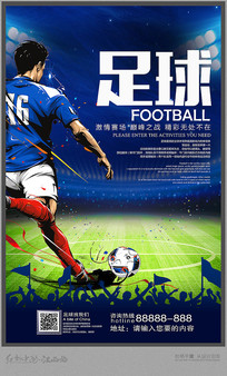大气足球宣传海报