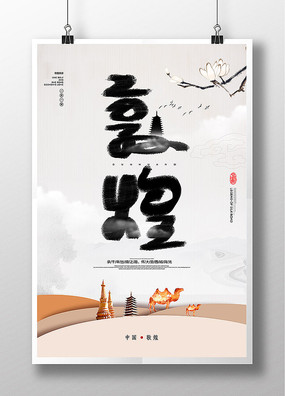 敦煌旅游海报模板