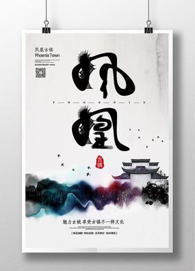 凤凰古镇旅游海报模板
