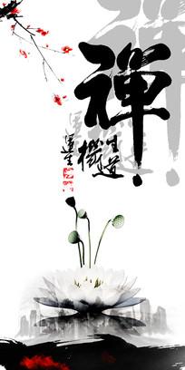 公司文化禅设计海报