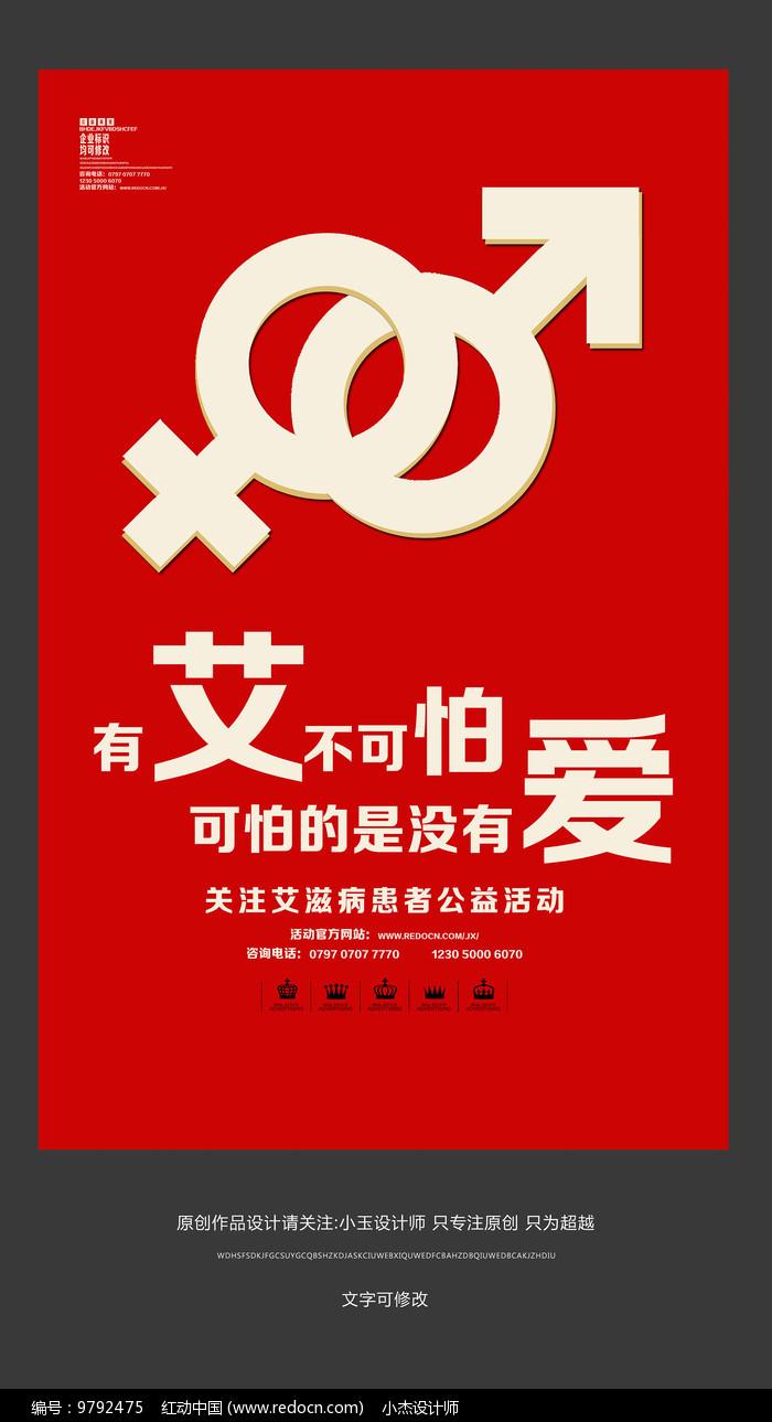 关注艾滋病患者公益海报设计图片