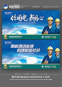 国家电网电力单位宣传展板