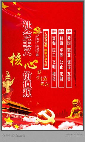 红色社会主义核心价值观展板