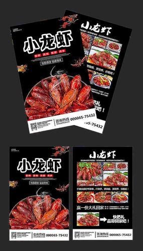 健康美味小龙虾宣传单