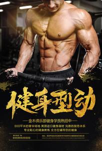 健身型动俱乐部招生海报