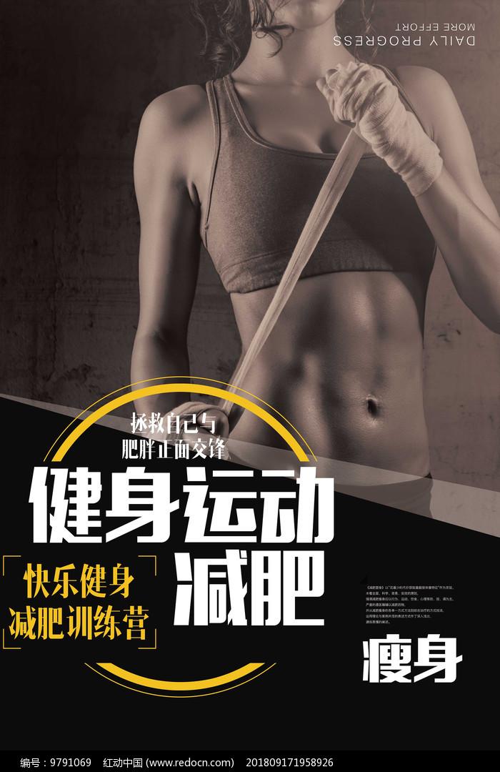 健身运动减肥海报图片
