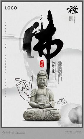 简约佛教宣传海报