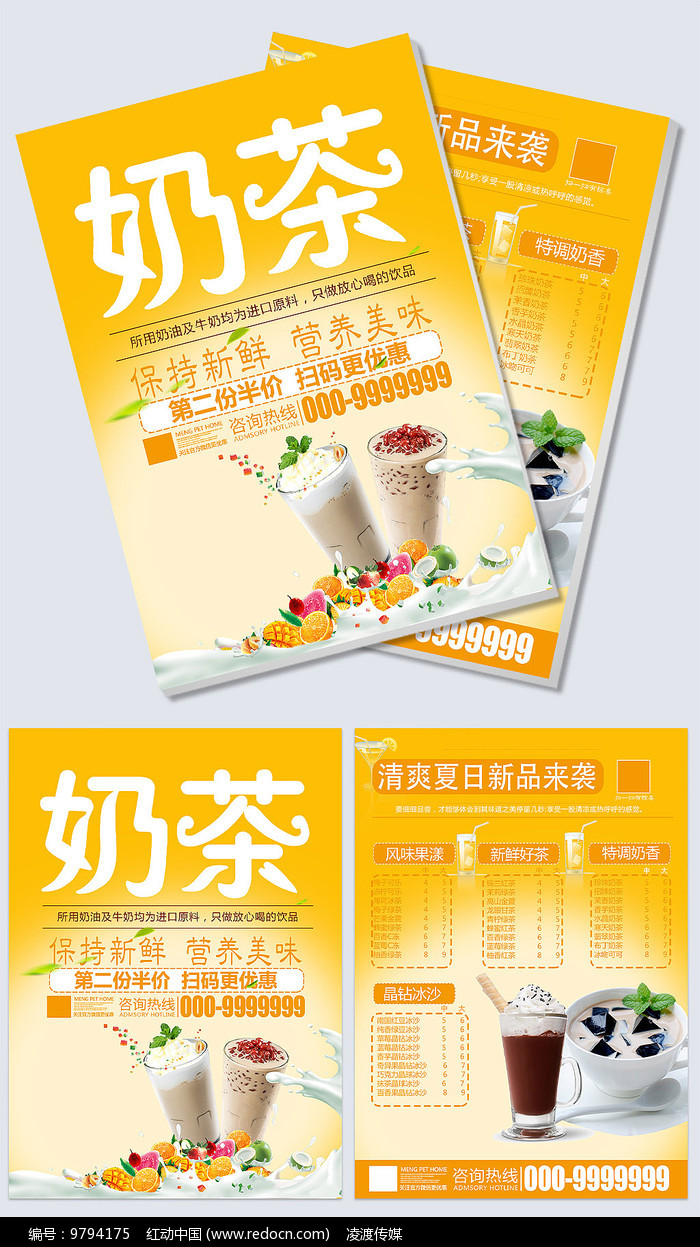 简约奶茶店促销宣传单图片