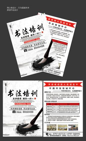 简约书法培训宣传单