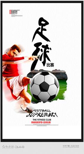 简约足球比赛宣传海报