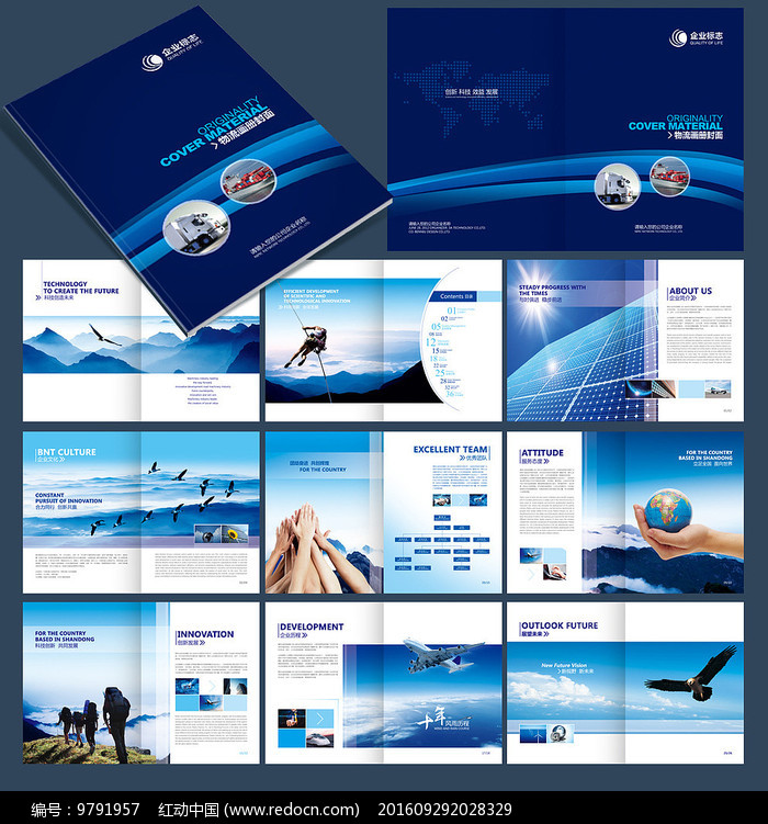 集团宣传册模板图片