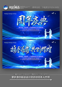 蓝色大气周年庆典背景板设计