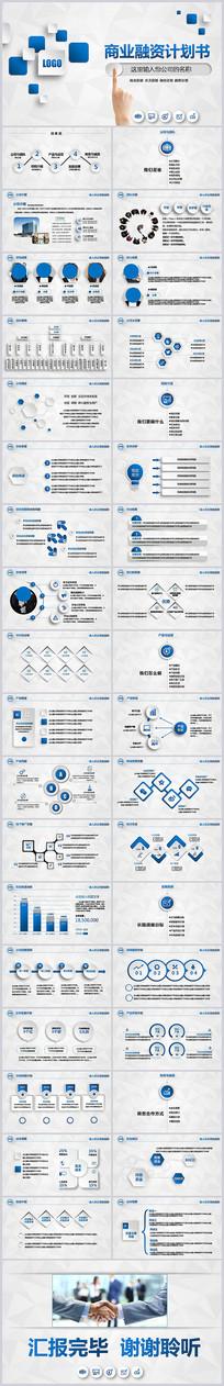 蓝色商业计划创业融资PPT