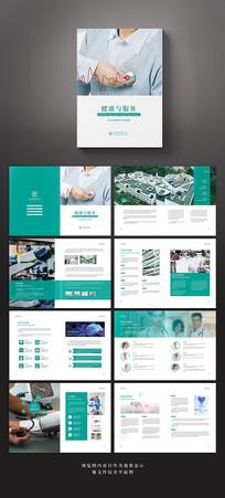 蓝色现代医疗服务品牌宣传画册