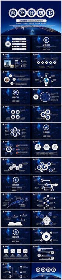 蓝商业融资创业计划PPT