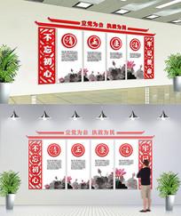 廉政文化墙党员活动室背景墙