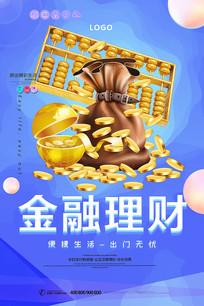 理财金融海报