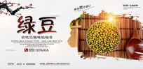 绿豆五谷杂粮海报