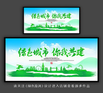 绿色城市你我共建文明城市海报