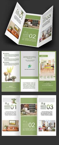 绿色环保家具折页