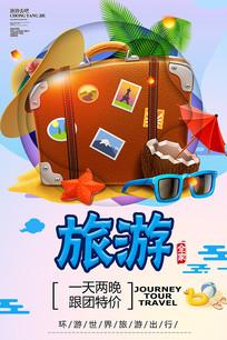 旅游环游世界海报