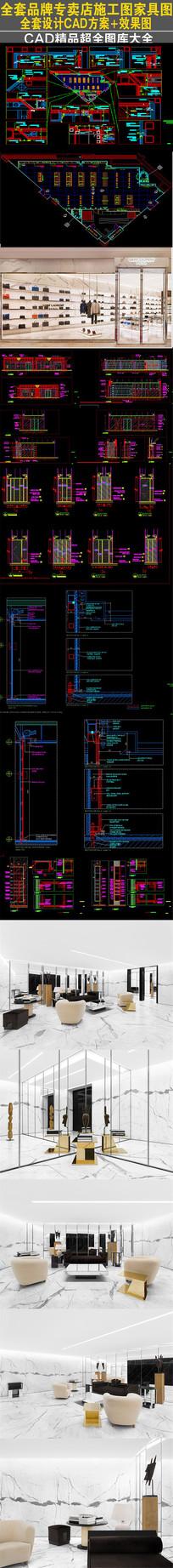 全套精品店CAD和效果图