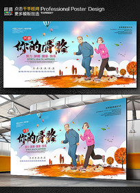 世界骨质疏松日活动宣传海报
