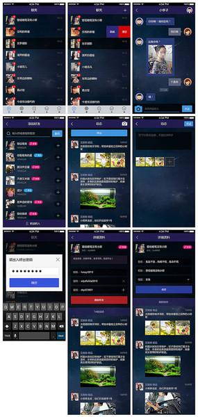 手机聊天APP界面UI设计