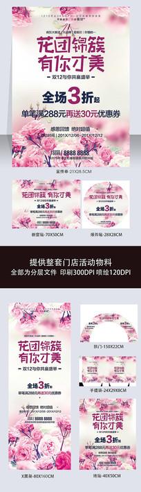 双12花团锦簇门店活动物料广告
