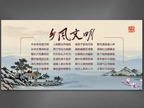 乡风文明农村宣传展板