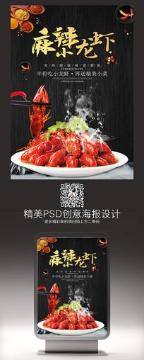 小龙虾美食宣传海报