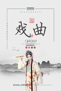 戏曲京剧海报