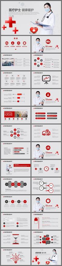 医疗护卫生救护系统PPT