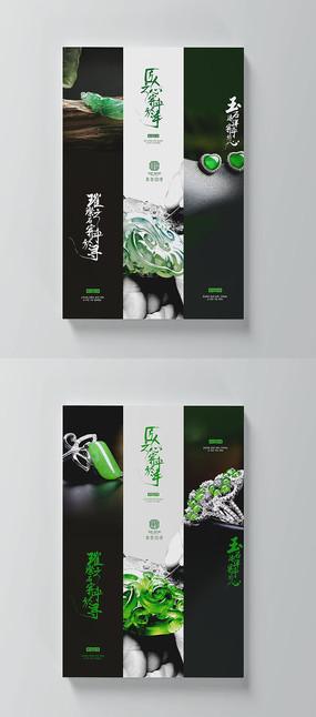 玉器翡翠海报设计