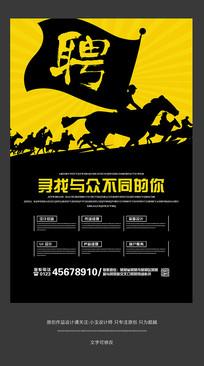 中国风创意招聘海报设计
