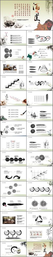 中国风酒文化PPT模板