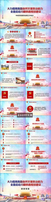 中央财经委员会内容解读ppt