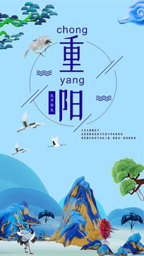 重阳佳节唯美手绘海报