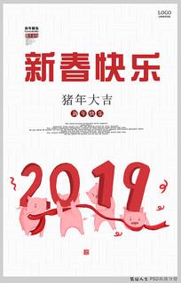 2019春节手绘海报