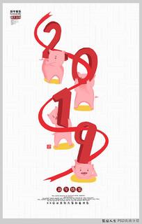 2019春节手绘海报设计