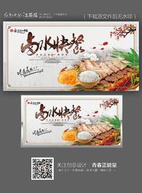 卤水快餐海报设计