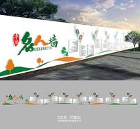 彩色名人墙设计