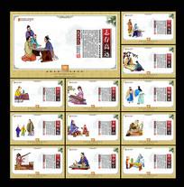 传统校园文化宣传展板