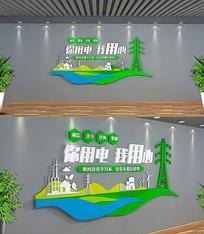 电力建设环保通用文化墙