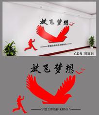 放飞梦想文化墙